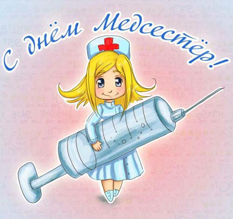 Картинки медсестры поздравление